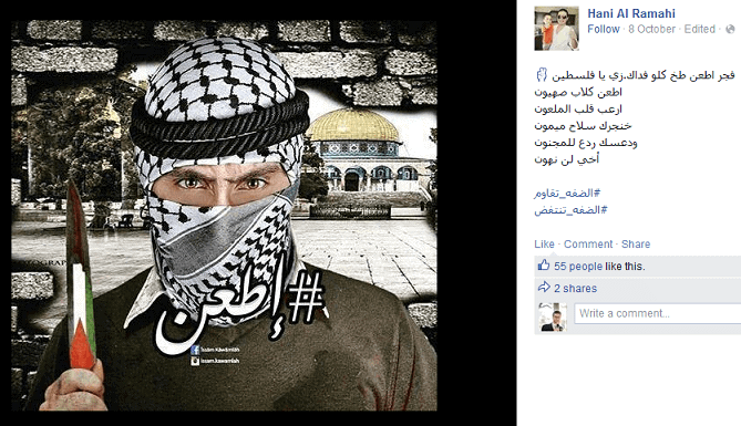 Hani-Al-Ramahi-Palestinian-knife-image