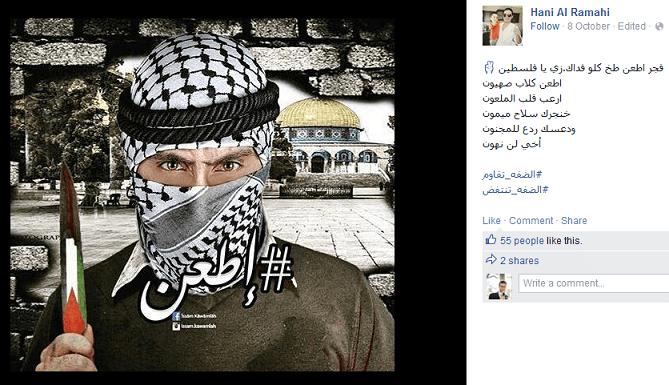 hani-al-ramahi-palestinian-knife-image-1